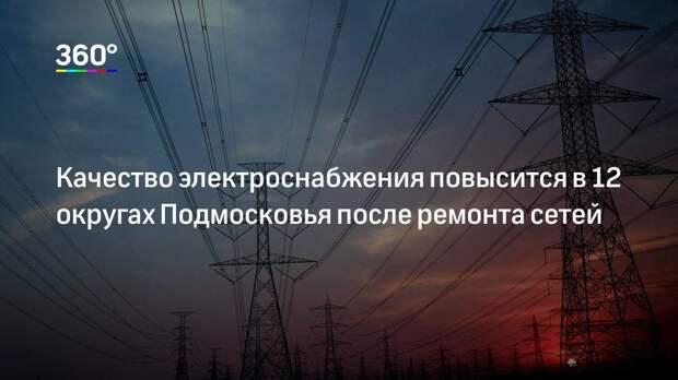 Качество электроснабжения повысится в 12 округах Подмосковья после ремонта сетей