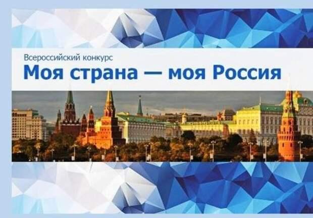 Заявки на конкурс «Моя страна — моя Россия» принимаются до 31 мая