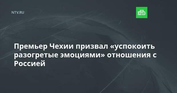 Премьер Чехии призвал «успокоить разогретые эмоциями» отношения с Россией