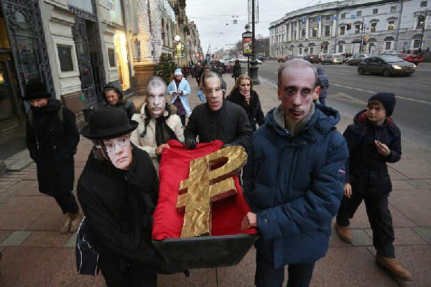 """В центре Петербурга устроили """"похороны рубля"""": опубликованы фото - фото 5"""