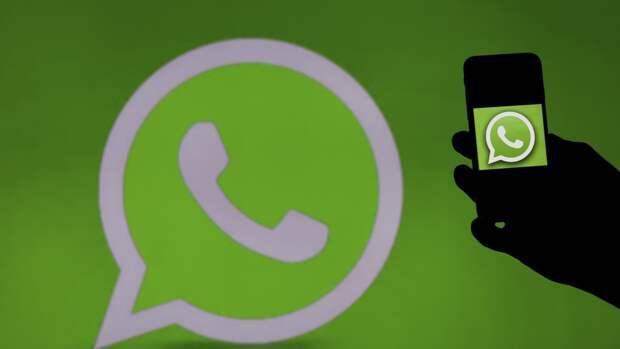 «Письма счастья» от мошенников стали приходить пользователям WhatsApp