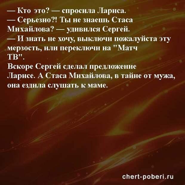 Самые смешные анекдоты ежедневная подборка №chert-poberi-anekdoty-56090812052021