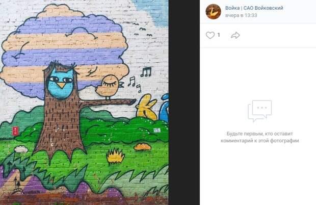 Фото дня: красочное граффити на Радиаторской улице