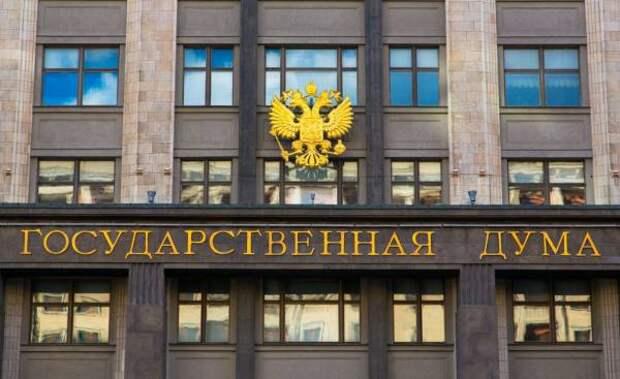 Итоги работы Госдумы за 2019 год по версии ФАН