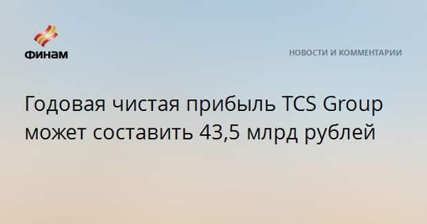 Годовая чистая прибыль TCS Group может составить 43,5 млрд рублей