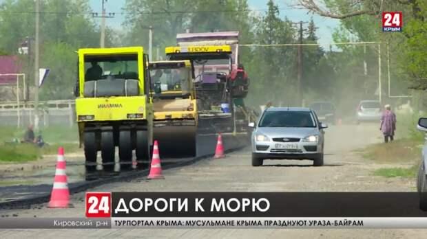 Без пробок к морю! На западе и востоке Крыма обновляют дорожное полотно