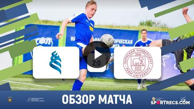 Первая победа Дальнего Востока  | ДВФУ (Владивосток) 2-0 ПГНИУ (Пермь) | Обзор матча | 16.05.2021