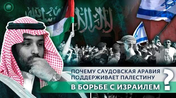 Зачем Саудовской Аравии поддерживать Палестину в борьбе с Израилем