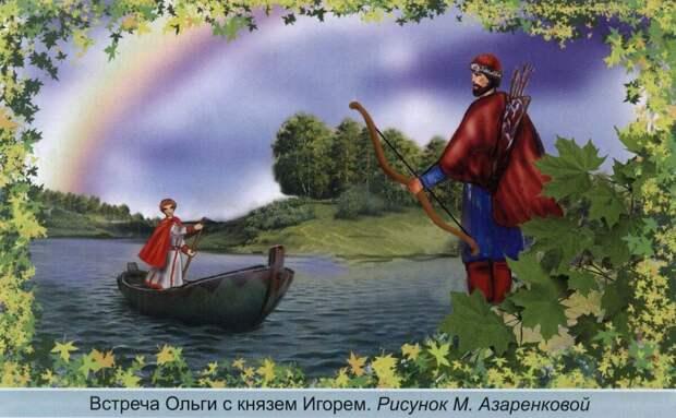 Каменная поступь Государыни «русов» (обзор народных преданий о происхождении княгини Ольги)