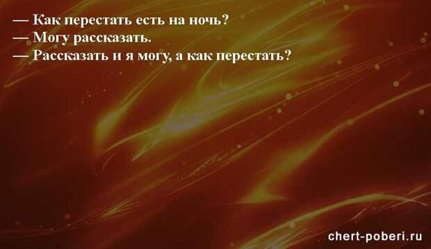 Самые смешные анекдоты ежедневная подборка chert-poberi-anekdoty-chert-poberi-anekdoty-56090812052021-20 картинка chert-poberi-anekdoty-56090812052021-20