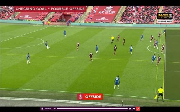 Гол «Челси» на 89-й минуте финала Кубка Англии отменен после ВАР из-за офсайда