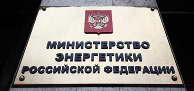 Запасы топлива в России не снижаются, производство растет - Минэнерго РФ
