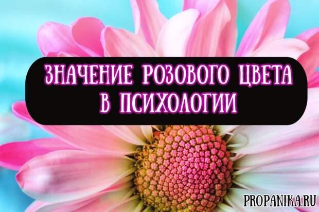 Значение розового цвета в психологии