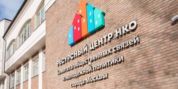 Собянин поздравил некоммерческий сектор столицы с Всемирным днем НКО. Фото: Е. Самарин mos.ru