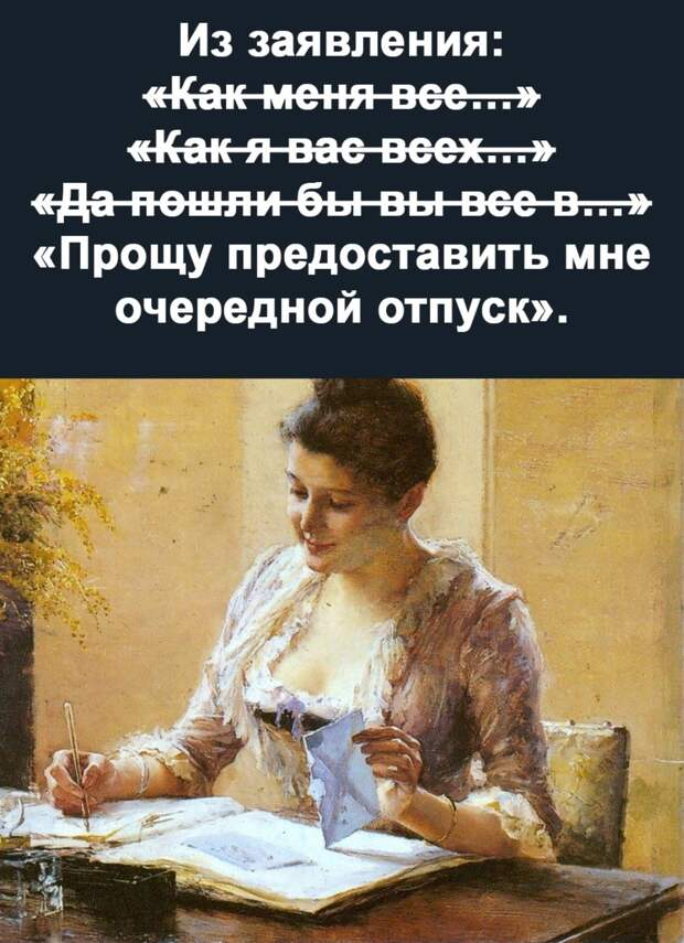 Уже почти понял, в чем смысл жизни, но тут жена постучала в дверь...