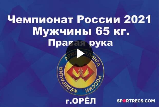 Чемпионат России по армрестлингу 2021 г.Орёл. Мужчины 65 кг. Правая рука