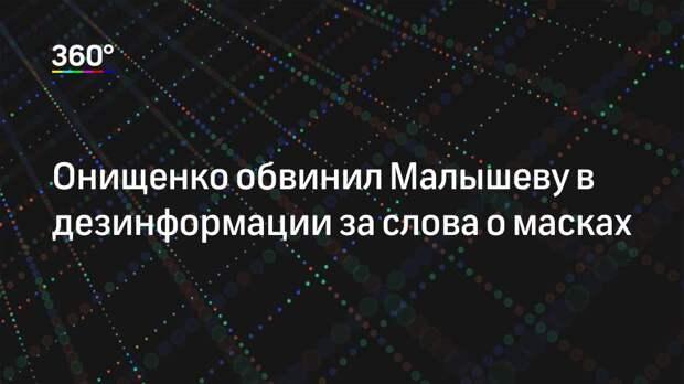 Онищенко обвинил Малышеву в дезинформации за слова о масках