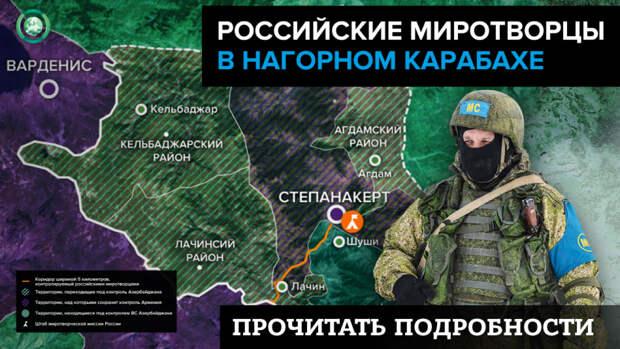 Российские миротворцы сделают третье перемирие в Карабахе окончательным