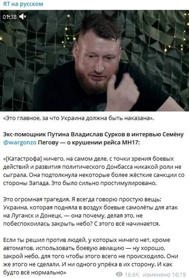 """Сурков привёл неоспоримый аргумент против Украины в деле MH17: """"Я всегда говорю простую вещь"""""""