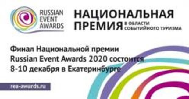 Финал Национальной премии Russian Event Awards 2020 состоится 8-10 декабря в Екатеринбурге
