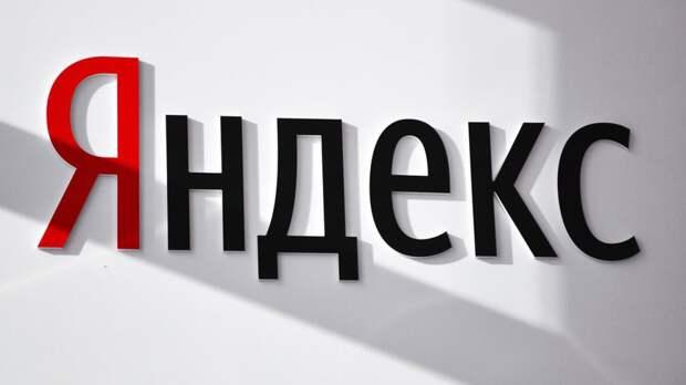 Россияне пожаловались на сбои в работе «Яндекса»