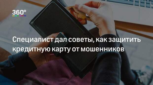 Специалист дал советы, как защитить кредитную карту от мошенников