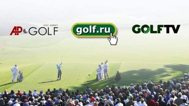 Гольф-СМИ: кто в России показывает и пишет о гольфе?