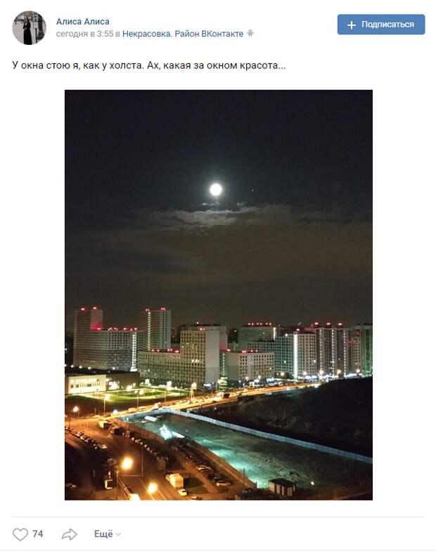 Фото дня: луна зачаровала жителей Рождественской