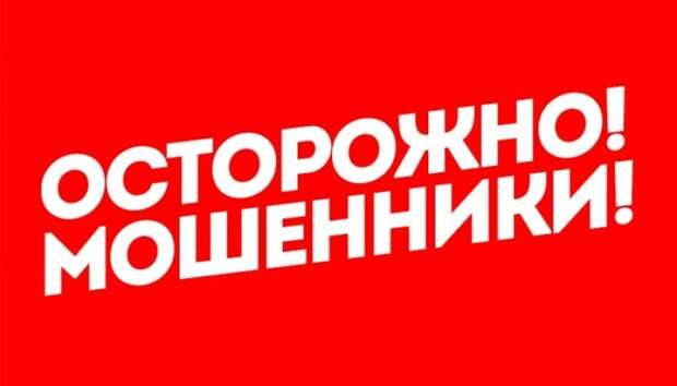 Безработного жителя Петрозаводска обманули в соцсети