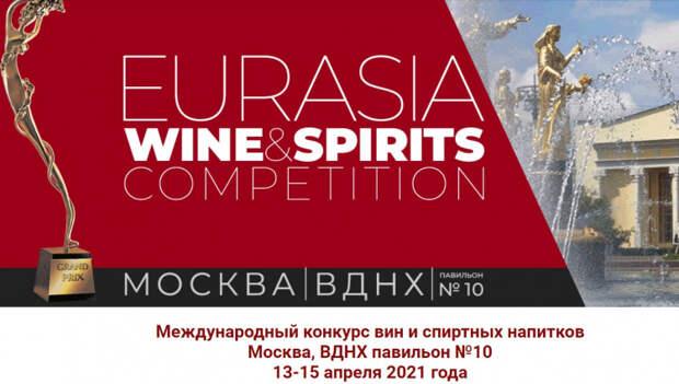 Винодельня «Кубань-Вино» завоевала серебряные медали Eurasia Wine & Spirits Competition