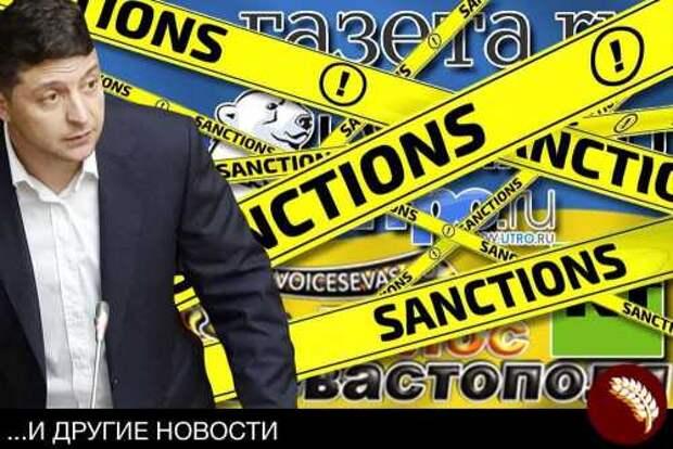 Киев ввёл санкции против новостных сайтов России