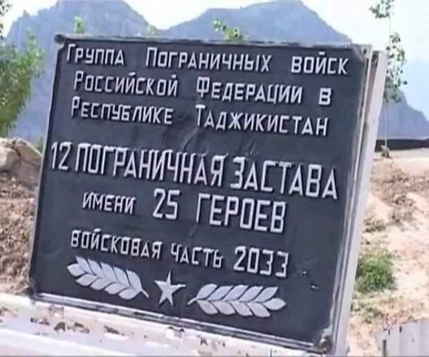 Подвиг пограничников из Алтайского края