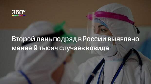 Второй день подряд в России выявлено менее 9 тысяч случаев ковида