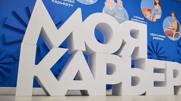 Центр «Моя карьера» организует бесплатные тренинги для москвичей
