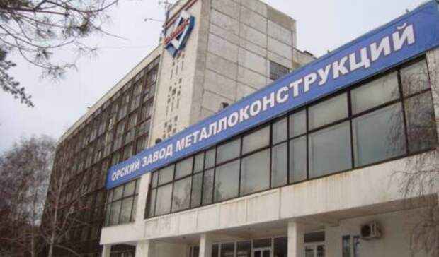 Перед работниками ООО «ОЗМК» в Орске погасили задолженность в 6,5 млн рублей