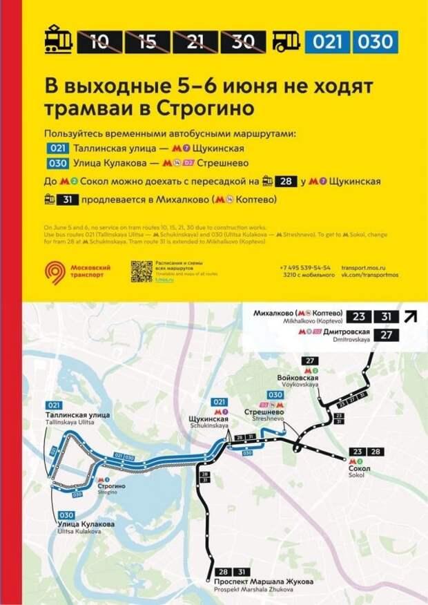 Трамваи №15 и 30 не будут ходить в выходные дни