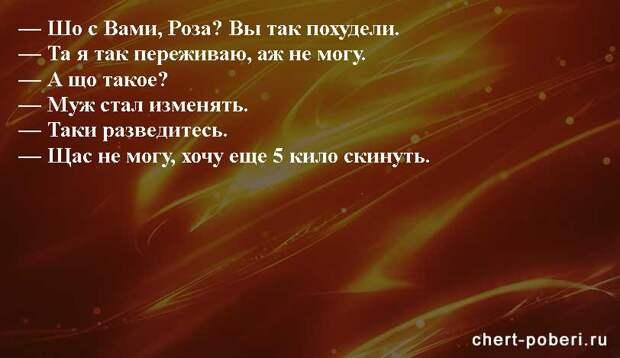Самые смешные анекдоты ежедневная подборка chert-poberi-anekdoty-chert-poberi-anekdoty-56090812052021-12 картинка chert-poberi-anekdoty-56090812052021-12