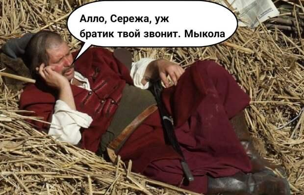 Алло, Серёжа. Телефонные звонки с Украины.