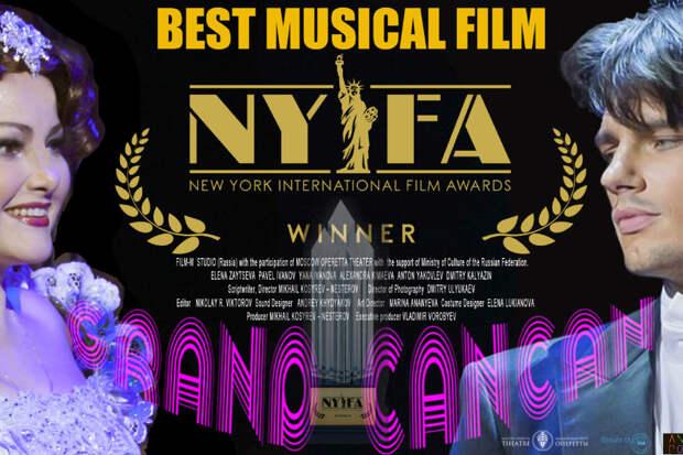 """Российский фильм """"Grand канкан"""" получил награды в Нью-Йорке и Барселоне"""