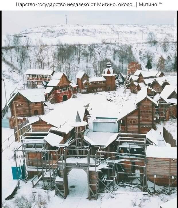 Фото дня: сказочная деревня богатырей выросла возле Митина