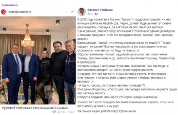 Либералы. История первая. Ройзман и Саакашвили