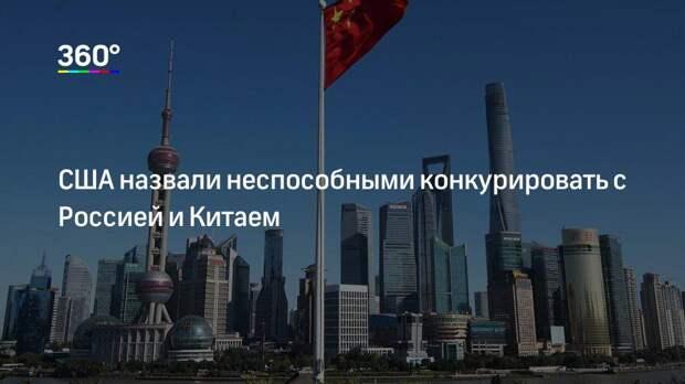 США назвали неспособными конкурировать с Россией и Китаем