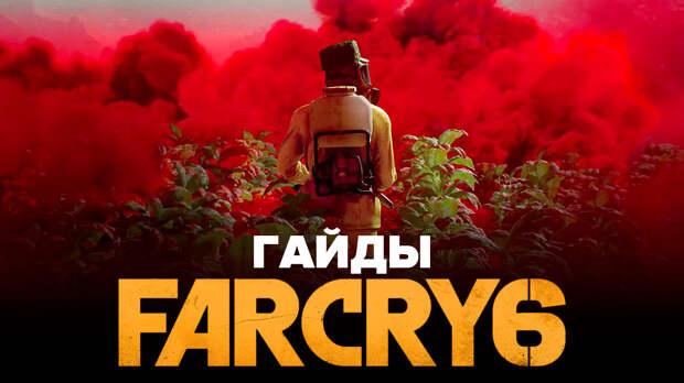 Far Cry 6: Все тайники