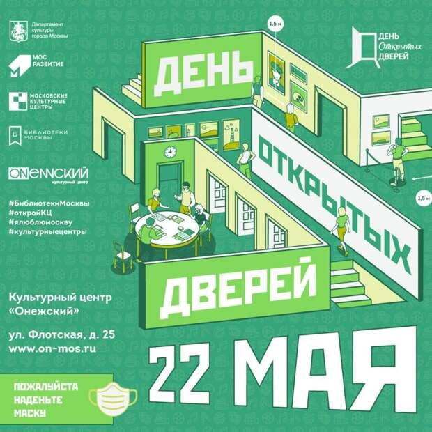 День открытых дверей пройдет в «Онежском» 22 мая