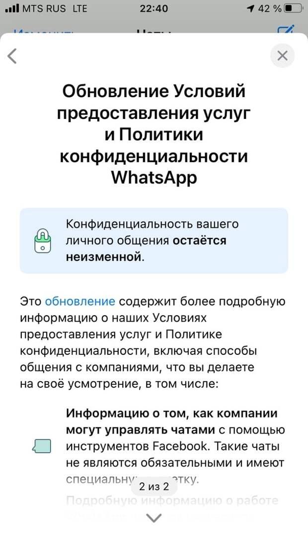 В WhatsApp вступили в силу новые правила конфиденциальности. Пользователям, не согласившимся с условиями, отключат звонки и сообщения