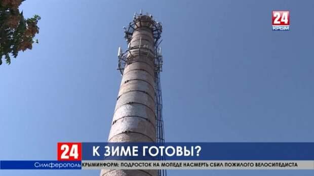А будет ли тепло? Как Крым готовится к отопительному сезону?