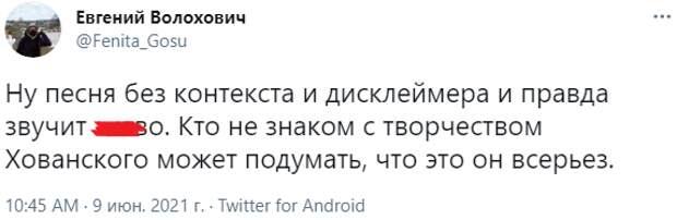 «Государство обогнало по отъезду кукухи Хованского!»: реакция соцсетей на арест блогера «за песню»