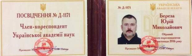 Полуграмотный боевик АТО стал членкором Украинской академии наук