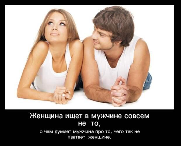 Демотиватор - Женщина ищет в мужчине совсем не то, смешные приколы ...