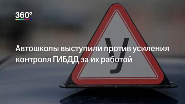 Автошколы выступили против усиления контроля ГИБДД за их работой